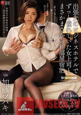 JUL-394 How I Wound Up Sharing A Hotel Room With My Gorgeous Boss On A Business Trip Tsubaki Kato