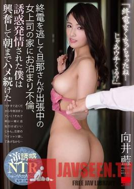 HODV-21531 The Last Train Is Gone ... Then Come On? Ai Mukai, Who Missed The Last Train And Stayed At The House Of Her Boss Who Was On A Business Trip And Was Tempted And Estrus, Was Excited And Continued To Fuck Until Morning
