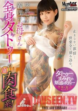 HUNBL-023 I Suddenly Got A New Mother-In-Law And She Turned Out To Be A Super Horny Bitch With A Full Body Tattoo! My Dad Got Remarried To A Young And Beautiful Lady, And She Was Super Nice! But She Had Tattoos All Over Her Body, And She Was A Super Horny Maneater...