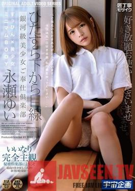MDTM-689 She's Staring Up At You - Spectacular Service From A Beautiful Girl Yui Nagase