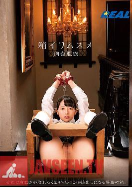 REAL-752 A Girl In A Box - Ai Kawana