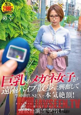 APOD-040 Girl In Glasses With Big Tits Gushes For A Remote-Controlled Vibrator And Cums For Creampie Sex! Megu