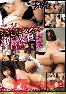 DVAJ-492 Once You Try It You Can't Stop! Adultery - 13 Girls Drowning In Forbidden Pleasure, Faithless Sex, 5 Hours