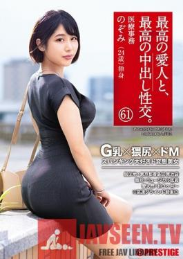 SGA-147 The Best Mistress And The Best Creampie Sexual Intercourse. 61 G Breasts X Obscene Ass X De M Spanking Loves De Perverted Beauty Nozomi