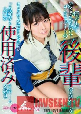 MKON-042 But I Liked Her First... The Girl Like Met A Player At Her Late-Night Job And The Next Morning Her Trash Bin Was Full Of Used Condoms Erina Oka
