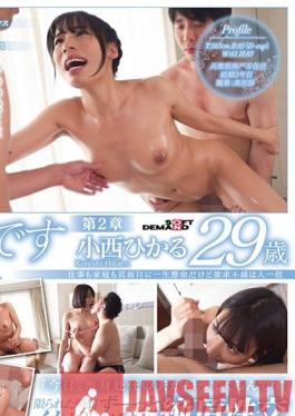 "SDNM-257 She Works Hard At Her Job And To Keep Her Family Together, But She's Also Got Twice The Lust Of The Average Woman Hikaru Konishi 29 Years Old Chapter 2 ""My Husband Is Coming Home From His Posting."" Within The Limited Time She's Got Left Before Her Husband Gets Back, She's Going To Keep On Cumming The Whole Time"