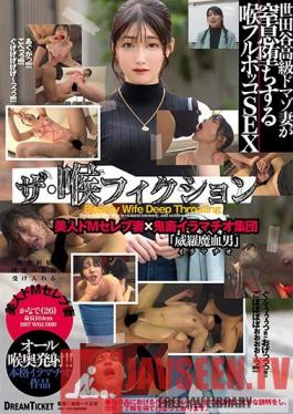 DYD-002 Deep Throat Fiction Kanade Tsuchiya