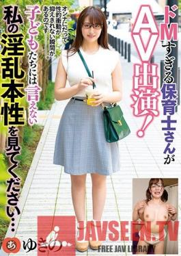 ANZD-044 This Excessively Maso Nursery School Teacher Is Starring In An Adult Video! Although I Could Never Let The K*ds See This, I Want You To See How Horny I Truly Am... Yukino