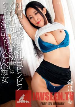 FCDC-125 This Alluring Secretary Has Erect Nipples And A Small Waist And Likes To Lure The Employees To Temptation Because, After All, She's A Horny Slut Hotaru Mori