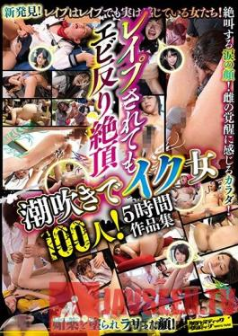 SVOMN-150 Squirting Even Though They're Ravished - 100 Girls Made To Cum! 5 Hour Compilation
