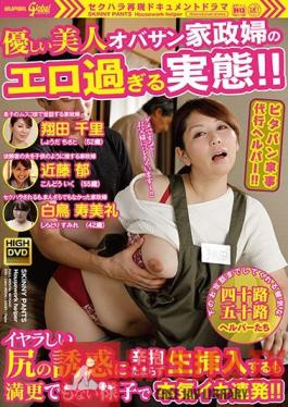 SGM-49 Pita Bread Housekeeping Helper! !! The Reality That The Gentle Beauty Obasan Housekeeper Is Too Erotic! !! It Seems That It Is Not Full Even If It Is Inserted Raw Without Being Patient With The Temptation Of An Unpleasant Ass, And It Is Seriously Fired! !! Healthy Forty And Fifty Helpers Who Take Care Of The Bottom Chisato Shoda, Ikumi Kondo, Sumire Shiratori