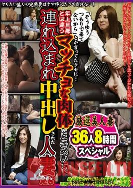 "MBM-255 ""That's Not Why I Came Here"" At Least, That's What She Said, But... He Had A Macho Physique, Unlike Her Older Husband, And He Took Her Home For A Creampie Wife Swap 36 Super Select Beautiful Married Woman Babes 8-Hour Special"