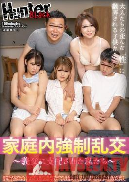 HUNBL-027 A Domestic Orgy - We Were Dominated By Our Stepfather -