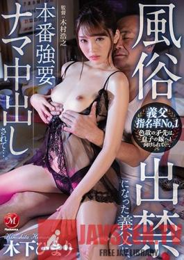 JUL-432 My Father-In-Law Got Banned From The Local Brothel, So Now He's Turned To Me For Creampies... Himari Kinoshita