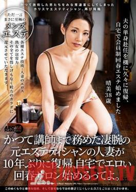 ARM-937 So Good At Her Job She Used To Teach It - This Married Former Masseuse Has Returned To Her Trade After Ten Years And Set Up An In-Home Massage Parlor With Happy Endings Guaranteed. Harumi