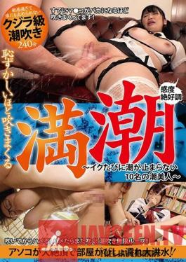 MMB-343 Complete Squirting - Every Time She Cums, The Squirting Won't Stop! 10 Beautiful Girls Squirting -