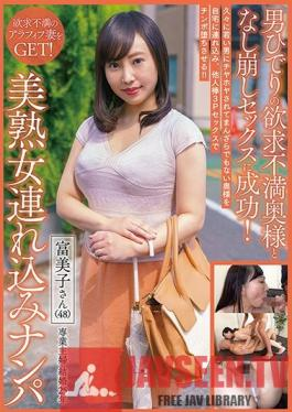 GOJU-176 Picking Up Girls With A Beautiful Mature Woman Successful Sex With A Frustrated Wife Of A Man Hideri!