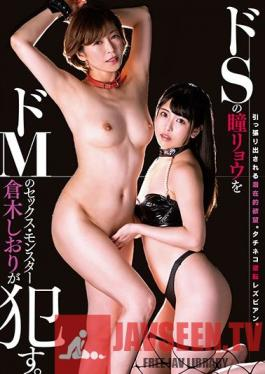LZPL-055 Ryo Hitomi Is A Sadistic Bitch, And Shiori Kuraki Is A Maso Sex Monster And They're About To Fuck