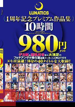 TICS-001 LUNATICS 1 Year Anniversary Premium Works Collection - 10 Hours, 980 Yen