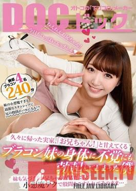 "DOCP-271 My Parents' House After A Long Absence, I Suddenly Got An Erection On The Body Of My Younger Sister, Bracon, Who Was Spoiled With ""Onii-chan!"" My Sister Also Noticed, ""It's A Secret To My Brother"" And Rubbed My Crotch With A Small Devil Tech ..."