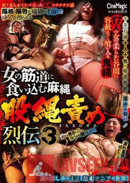 CMC-249 The Hemp Rope Wedged In The Woman's Slit. Crotch Rope Play Records 3