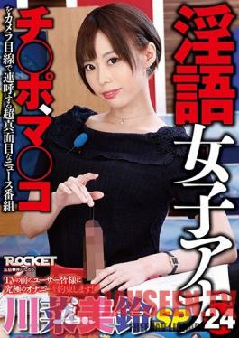 RCTD-376 Dirty Talk Female Anchor 24 Misuzu Kawana SP