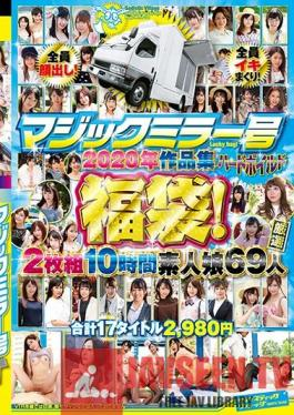 SVOMN-151 One-Way Mirror Cab - Hard Boiled 2020 Productions Lucky Bag! 2 Discs, 10 Hours, 69 Amateur Girls, 17 Titles