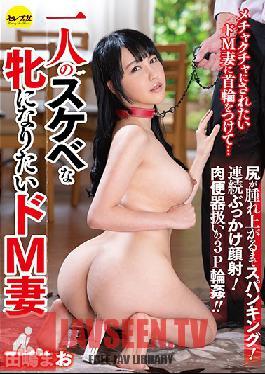 CESD-967 A Lewd Wife Who Wants To Become A Masochistic Servant Bitch - Mao Tajima