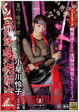 TTTV-004 Female Ninja - The Temptation Of Wicked Pleasure Leads To Hell Reiko Kobayakawa
