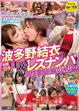 CESD-966 Yui Hatano Goes Picking Up Girls For Lesbian SEX In The Street! Wanna Try Some Girl On Girl...?