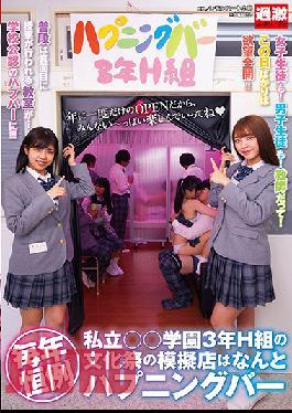 NHDTB-478 Annual Custom - Private School Senior's Culture Festival Booth Is Secretly A Swinger's Club