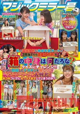 SVDVD-834 The Magic Mirror Number Bus Hard Boiled What's In The Box? If You Can Identify 3 Barely Legal Summer Girl Exhibitionist Babes Who Like To Show Off Their Skin, You Win 100,000 Yen! Take The Quiz Challenge!! She's Secretly Squeezing These Erect Big Dicks, And Bashfully Getting Super Excited! While You Get Some Sex In Addition To A Handjob?