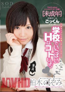 STARS-318 Let's Have Sex at School Nozomi Kashiwagi