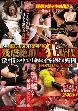 ARAN-013 Legendary Female Flesh Orgasms - The Tragedy Of Extreme Ecstasy - Moaning In Midnight Pleasure INFERNO BABE ULTRA FILM