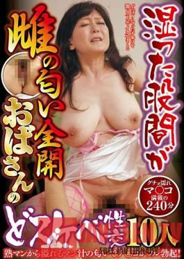 OYAJ-222 Wet Crotch Is Full Of Female Smell Aunt's Throat Lewd Sexual Intercourse 10 People
