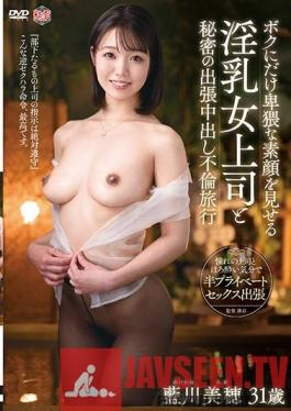 MESU-81 My Boss Only Shows Me Her Wild Side - Our Secret Creampie Cheat Tour On A Business Trip Miho Aikawa
