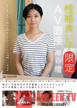 JMTY-016 Great Personality Girls [Limited Selection] Porn Interview Akari Kishitani
