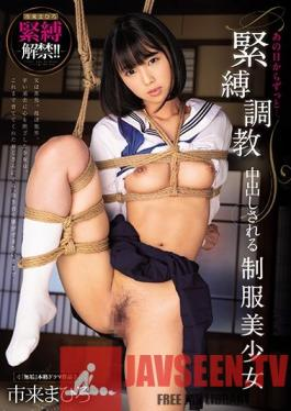 MUDR-137 Ever Since That Day... Breaking In A Beautiful Y********l In Uniform With S&M Creampie Sex Mahiro Ichiki