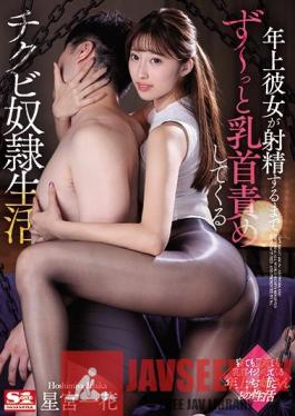 SSNI-967 Your Older Girlfriend Teases Your Nipples Nicely Until You Cum Ichika Hoshimiya