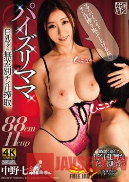 BBTU-004 Titty Fuck Mama Slutty Mama With Big Tits Who Will Milk Any Dick Nao Nakano