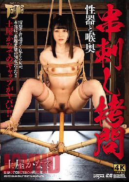 GTJ-090 Skewering Genitals And Throat - Kanade Tsuchiya
