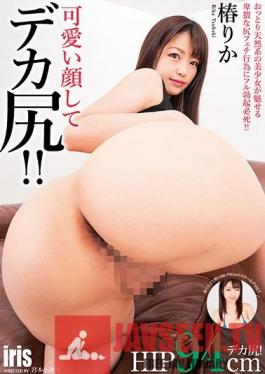 MMKZ-090 A Cute Face And A Big Ass!! Rika Tsubaki