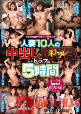 MRSS-103 Bare-Faced Mrs BEST Collection 5 - 10 Married Babes, Cheating Creampie Drama 5 Hours
