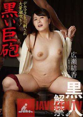 BDA-132 Black Guys Unleashed! Big Black Rod - Yuka Hirose