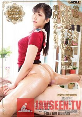 DANDY-746 Ass-Shaking Cowgirl Sex While Restraining A Man With A Boner. An Esthetician With A Beautiful Ass Milks Men Dry In A Massage Parlor vol. 3