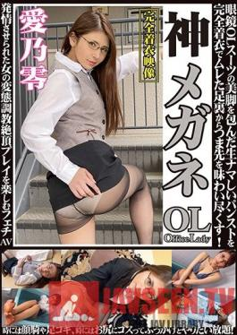 OKP-076 Goddess In Glasses - Rei Aino - Office Girl With Beautiful Legs Encased In Pantyhose, Gorgeous Suits With Skirts! Face-Sitting, Footjobs, Bukkake, And Endless Fucks! Breaking In A Beautiful Girl - Her Transformation Into A Total Slut