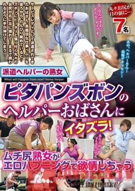 SPZ-1091 This Home Helper Old Lady Is Wearing Tight Pants, And Just Asking To Get Pranks Played On Her! This Voluptuously Assed Mature Woman Is Getting Hot And Horny For Erotic Happening Plays