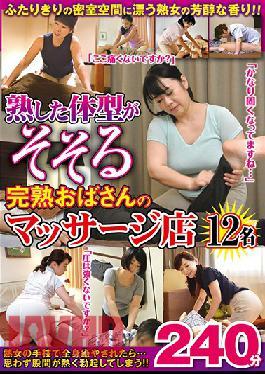 MGDN-145 A Mature Auntie With A Ripe Body's Massage Shop, 240 Min.