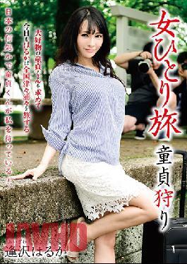 BST-018 Single Girl's Trip Hunting Cherry Boys - Haruka Aisawa