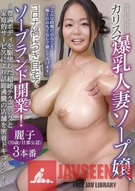 CHCH-003 Due To Corona This Brothel Babe Is Running A Soapland Right Out Of Her Own Home! - Voluptuous Curves, Incredible Sex SK**ls, And Comfortable, Caring Services Make Her The Talk Of The Town -